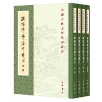 中国古典文学基本丛书:欧阳修诗编年笺注(全4册)