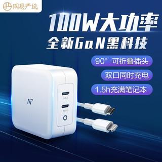网易严选 GaN氮化镓快充充电器 100W双口充电头PD笔记本快充