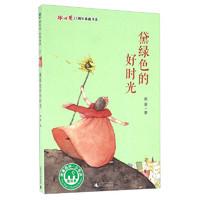 《冰心奖25周年典藏书系·黛绿色的好时光》
