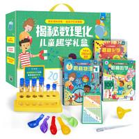 《乐乐趣·揭秘数理化儿童趣学礼盒》共3册