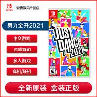 任天堂 switch游戏卡 NS卡带 舞力全开2021舞动全身Just Dance2021 舞力21 中文