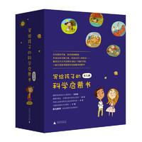 《写给孩子的科学启蒙书》(精装、套装共9册)