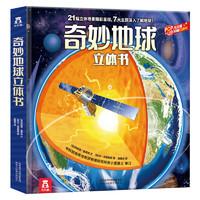 《乐乐趣:奇妙地球立体书》