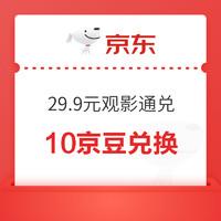京东PLUS会员:万达电影 29.9元观影通兑 可领2张/人