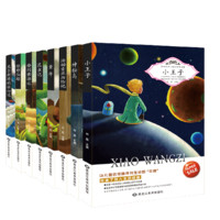 《影响孩子一生的世界文学名著》(套装共8册)
