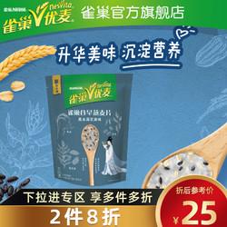 雀巢健康营养早餐优麦即食黑米黑芝麻牛奶燕麦片350g
