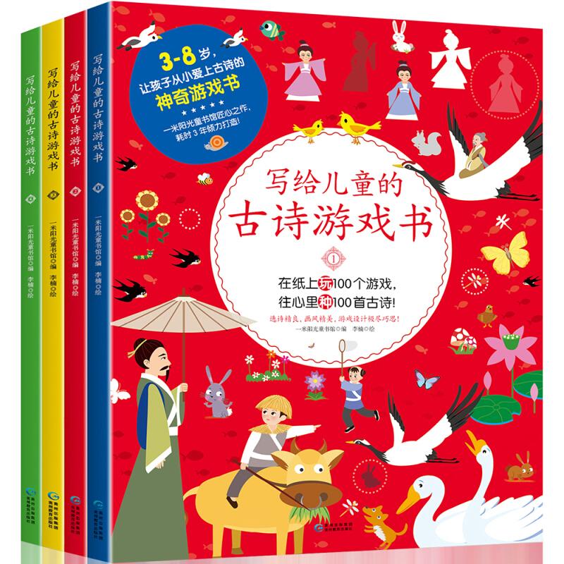 《写给儿童的古诗游戏书》(套装共4册)