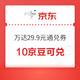 京东PLUS会员:万达电影29.9元影票兑换券 10京豆兑换
