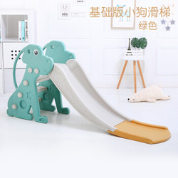 儿童滑滑梯室内家用篮球架多功能组合小型小孩子玩具宝宝滑梯 小狗主题-基础绿
