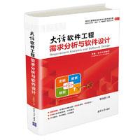 《大话软件工程—需求分析与软件设计》