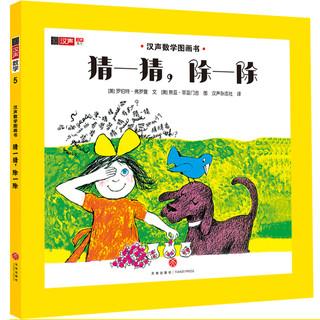 《汉声数学图画书+妈妈手册》(精装、套装共42册)