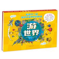 《游世界》(贵州人民出版社、精装)