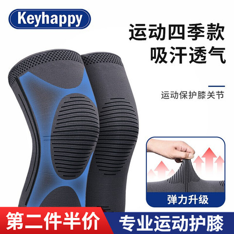 KEYHAPPY运动护膝篮球防护膝盖保暖跑步