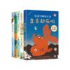 洛洛汀神游上古系列(一场远古时期的奇幻之旅,幽默好读的桥梁书,平装全5册)(爱心树童书)