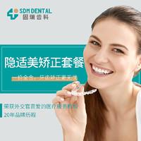 固瑞齿科 隐适美矫正套餐 牙齿矫正 电子卡消费