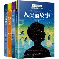 《纽伯瑞儿童文学大奖第二辑》(4册)