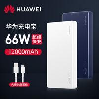 HUAWEI 华为 SuperCharge 66W 双向超级快充移动电源 12000mAh 白色