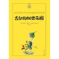 《夏洛书屋·吉尔的秘密花园》(美绘版、精装)