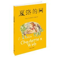 《夏洛的网》(中文版)
