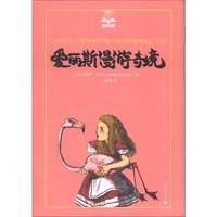 《夏洛书屋·爱丽斯漫游奇境 第二辑》(美绘版、第11册)