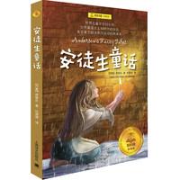 《夏洛书屋·安徒生童话》(经典版)
