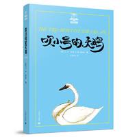 《夏洛书屋·吹小号的天鹅 第一辑》(美绘版、第3册)