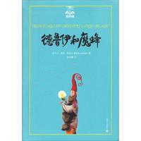 《夏洛书屋·德鲁伊和魔蜂 第三辑》(美绘版、精装、第29册)