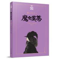 《夏洛书屋·魔女莫蒂 第四辑》(美绘版、精装、第35册)