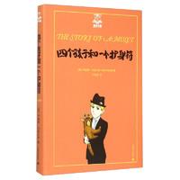 《夏洛书屋·四个孩子和一个护身符 第四辑》(美绘版、精装、第37册)
