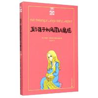 《夏洛书屋·五个孩子和凤凰与魔毯 第四辑》(美绘版、精装、第38册)