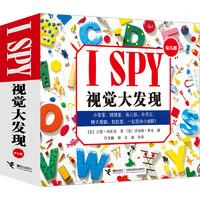 《I SPY 视觉大发现》(幼儿版、套装共8册)