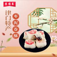 天津桂顺斋枣泥卷白皮酥皮点心老式糕点传统甜品小吃酥饼清真特产