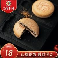 三禾北京稻香村传统糕点特产山楂锅盔酸甜口味休闲小吃零食茶点心