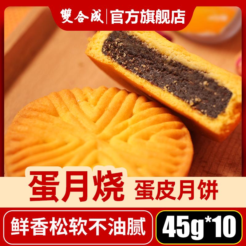 山西特產雙合成傳統蛋月燒45g*10個裝多口味棗泥豆沙散月餅糕點心