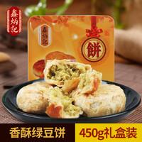 鑫炳记香酥绿豆饼礼盒装山西特产