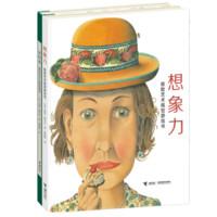 《想象力+奇幻岛》(精装、套装共2册)