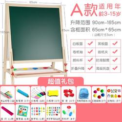 巧之木 儿童画板写字板小黑板支架式 A款