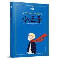 《夏洛书屋·小王子 第一辑》(美绘版、第4册)
