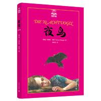《夏洛书屋·夜鸟 第三辑》(美绘版、第21册)