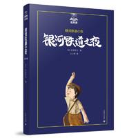 《夏洛书屋·银河铁道之夜 第二辑》(美绘版、第18册)