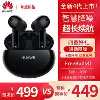 华为耳机FreeBuds4i无线耳机蓝牙真无线运动降噪耳机 碳晶黑