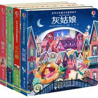 《世界经典童话纸雕图画书》(精装、套装共4册)