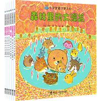《小宝宝爱洗澡系列》(套装共6册)