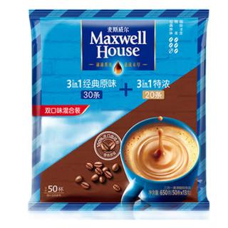 麦斯威尔速溶三合一咖啡经典原味30条+特浓20条即溶提神咖啡正品