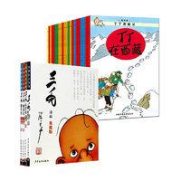 《丁丁历险记+三毛》(套装共26册)