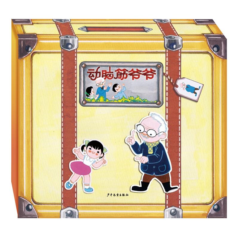 《动脑筋爷爷》(礼盒装、套装共8册)