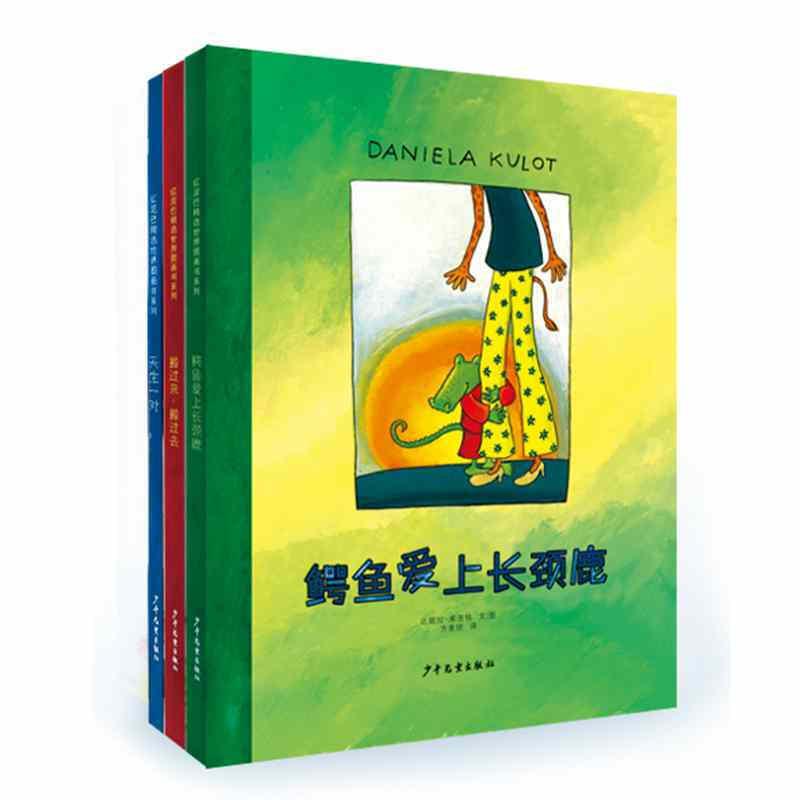 《鳄鱼爱上长颈鹿系列》(精装、套装共3册)