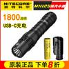 NITECORE奈特科尔MH12S强光户外战术手电筒USB-C直充小直1800流明
