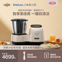 三食黄小厨智能烹饪机料理机多功能厨师机自动炒菜机