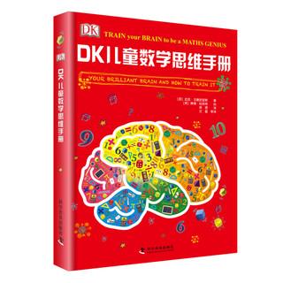 《DK儿童数学思维手册》(精装)